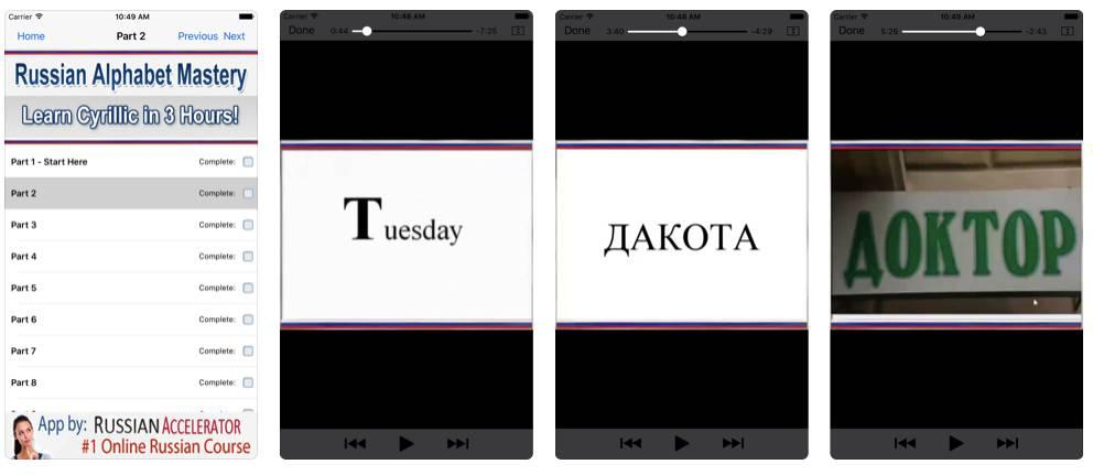 Russian Cyrillic App Screens