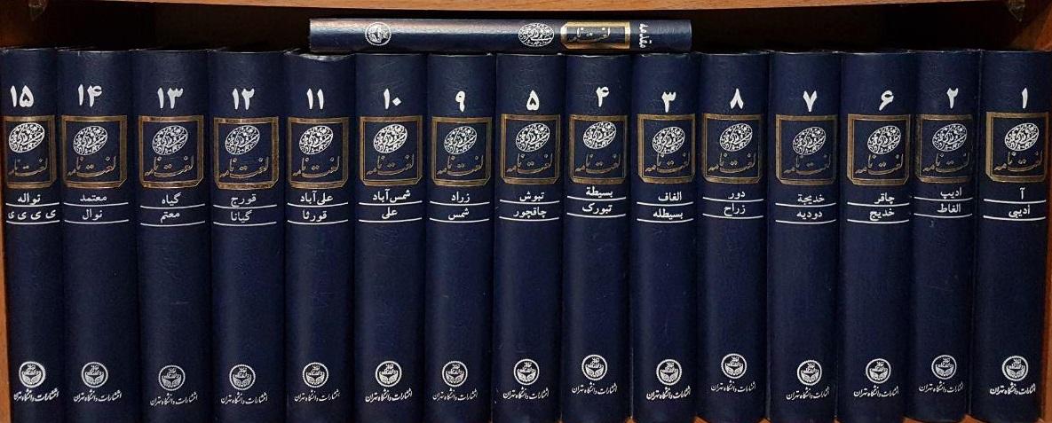 Loghat Nameye Dehkhoda (Dehkhoda Dictionary)
