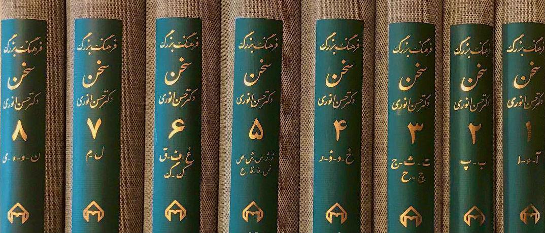 Farhange Sokhan - Sokhan Persian Dictionary