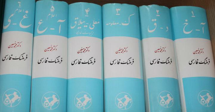 Farhange Farsiye Moin - Moin Persian Dictionary