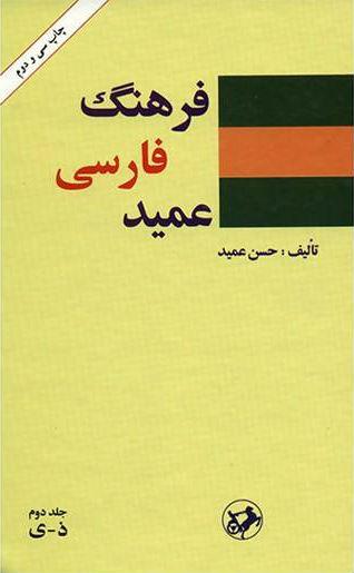 Farhange Farsiye Amid Jelde dovvom - Amid Persian Dictionary Volume 2