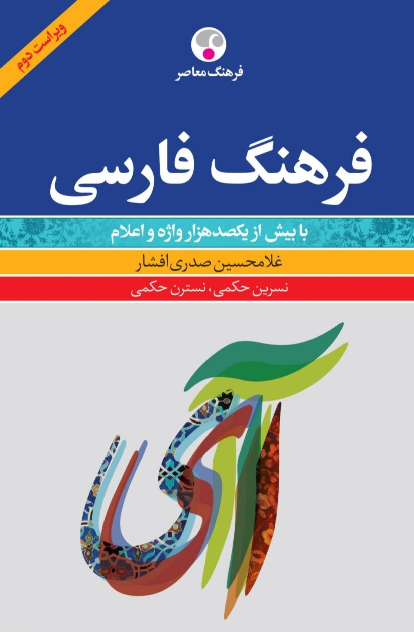 Farhange moasere Farsi 2nd edition