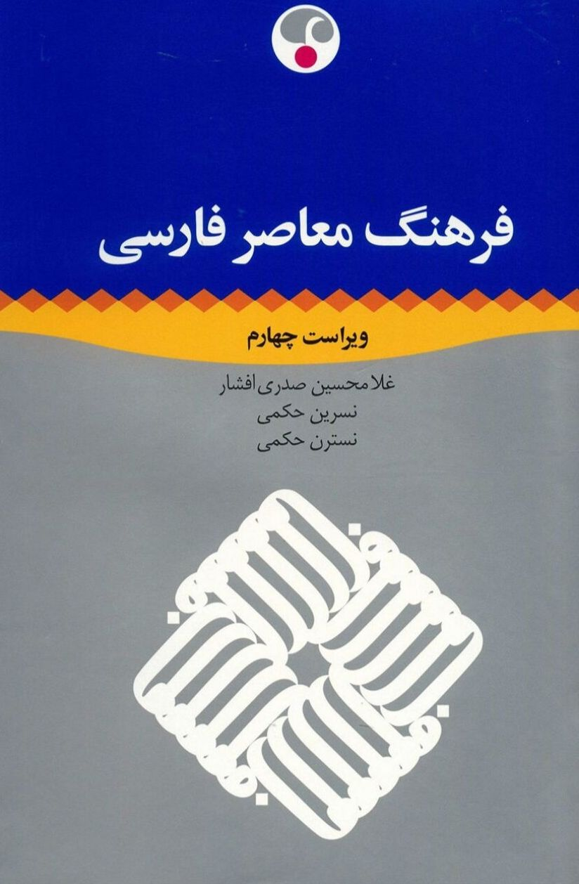 Farhange Moasere Farsi 4th Edition