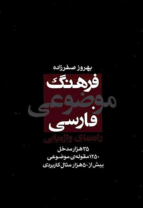 Farhang-e Mozu'i-ye Fārsi (Rahnama-ye Vāžeyābi)