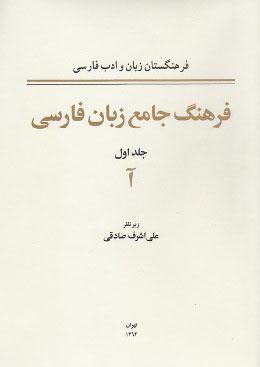Farhang-e Jāme'-e Zabān-e Fārsi volume 1