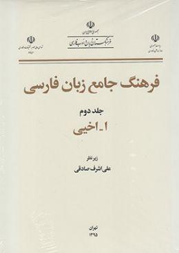 Farhang-e Jāme'-e Zabān-e Fārsi volume 2
