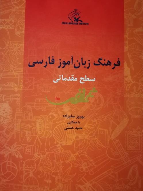 Farhang-e Zabanamuz-e Farsi