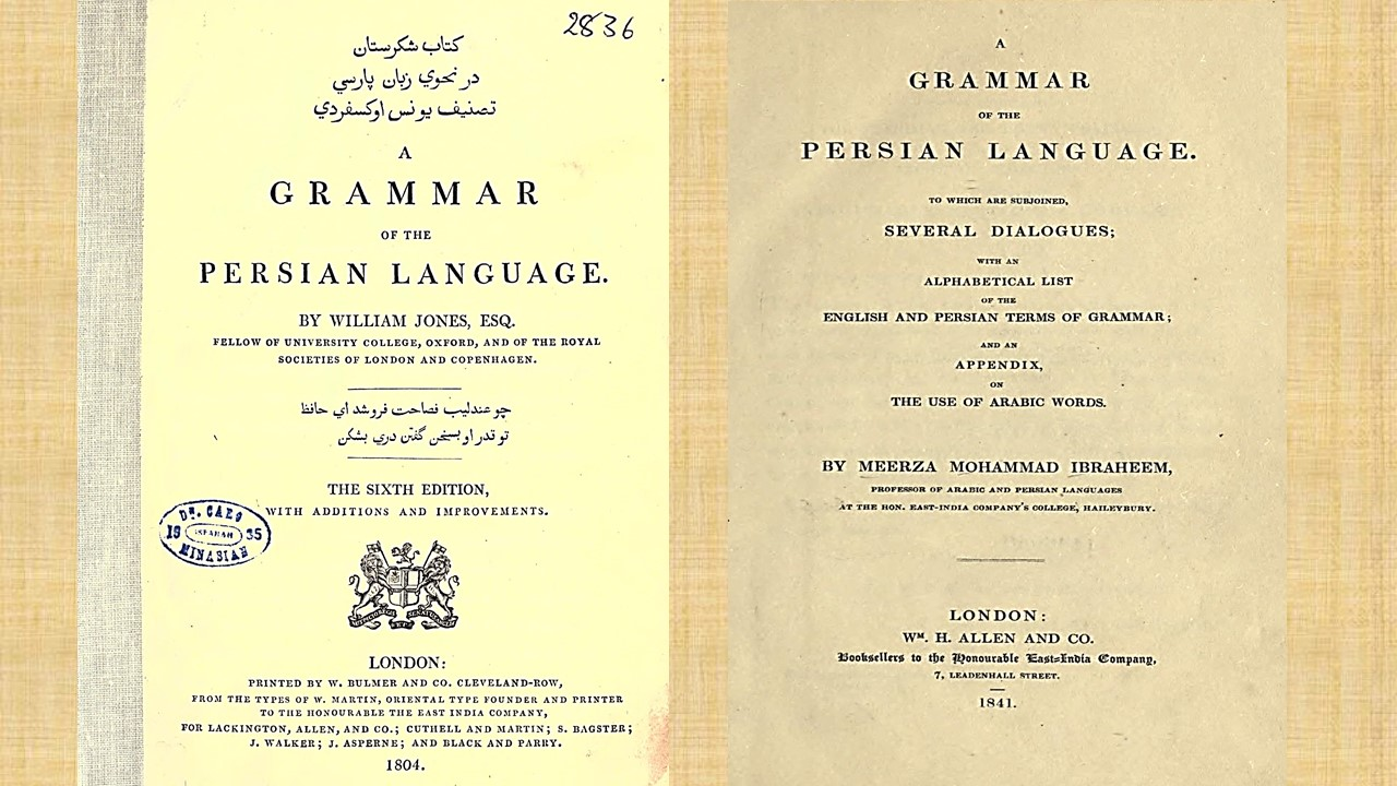 Textbook where Persian is called Persian - 1